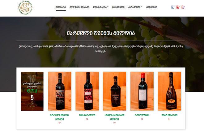 ქართული ღვინის გილდია